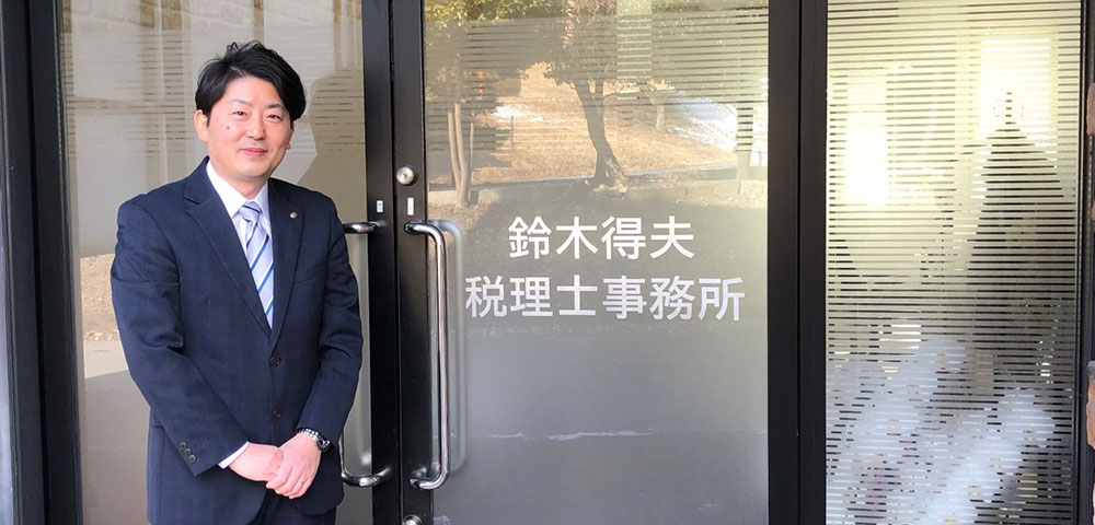 鈴木得夫 税理士事務所